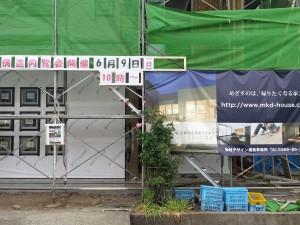 松澤邸現場PR