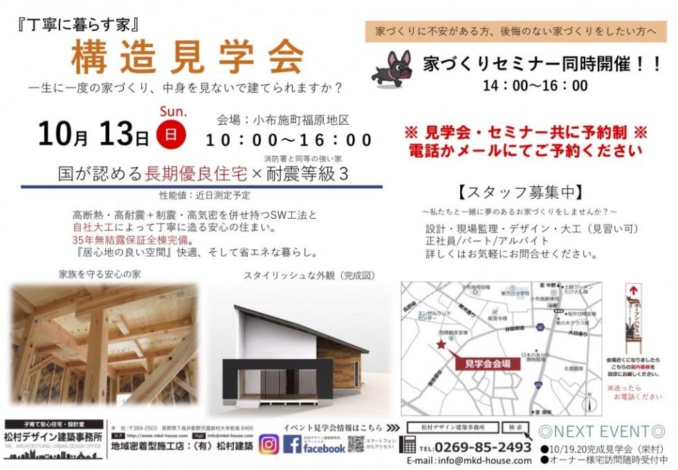 久保田邸構造見学会