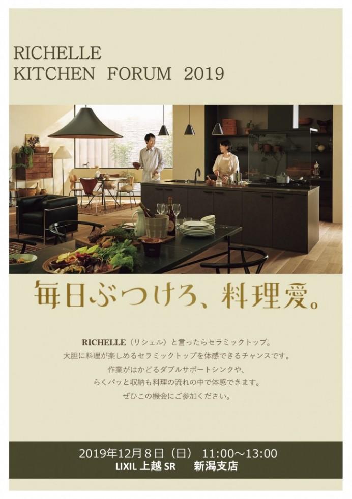 キッチンフォーラム2019チラシ