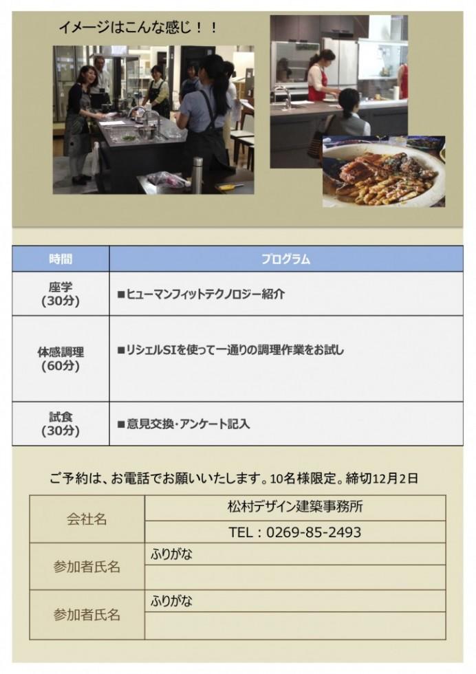 キッチンフォーラム2019チラシ.(裏)pdf