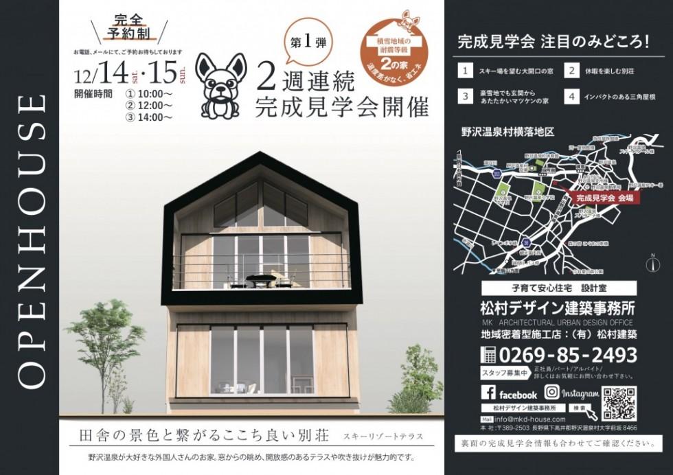 YOKOCHI_HOUSE_完成見学会