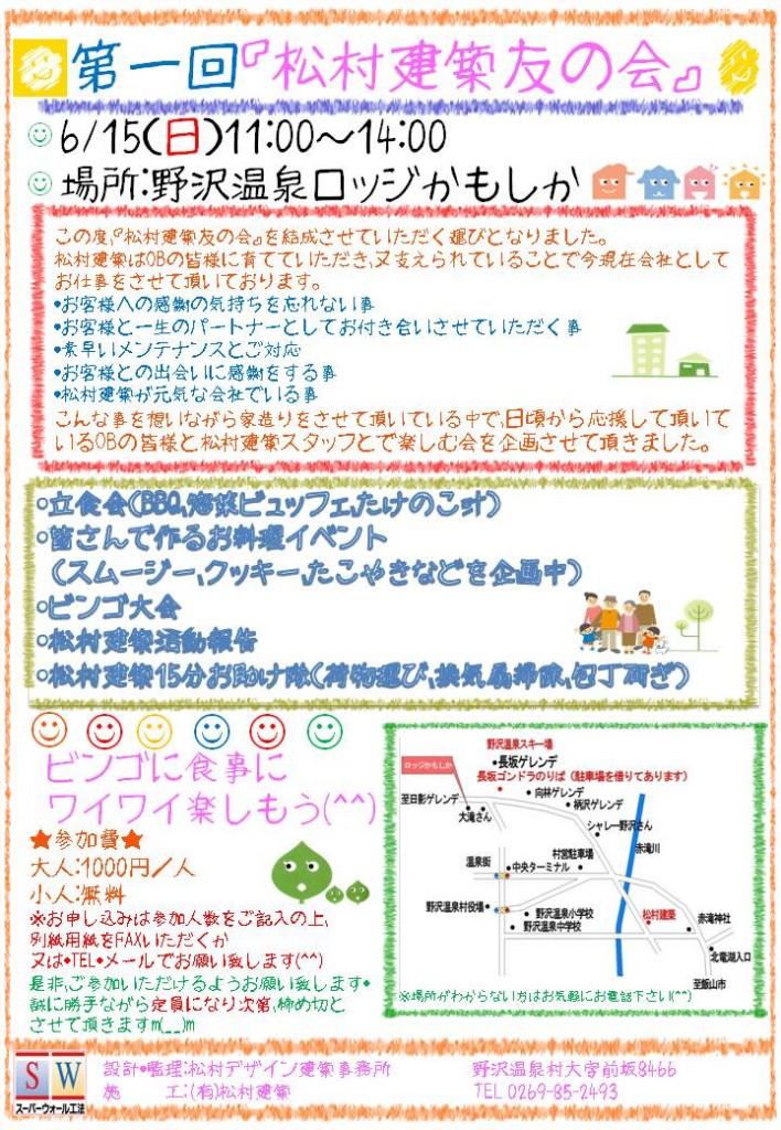 第一回OB様会『松村建築友の会』