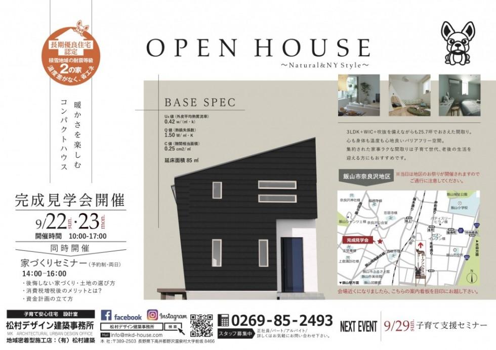 TK-HOUSE完成見学会(完成)
