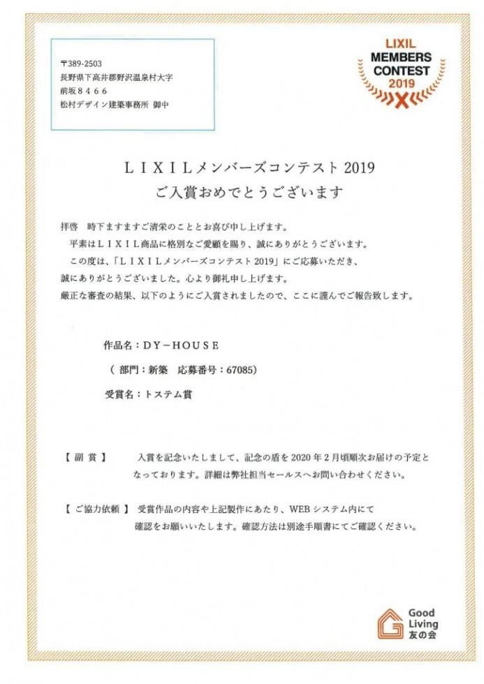 メンバーズコンテスト2019