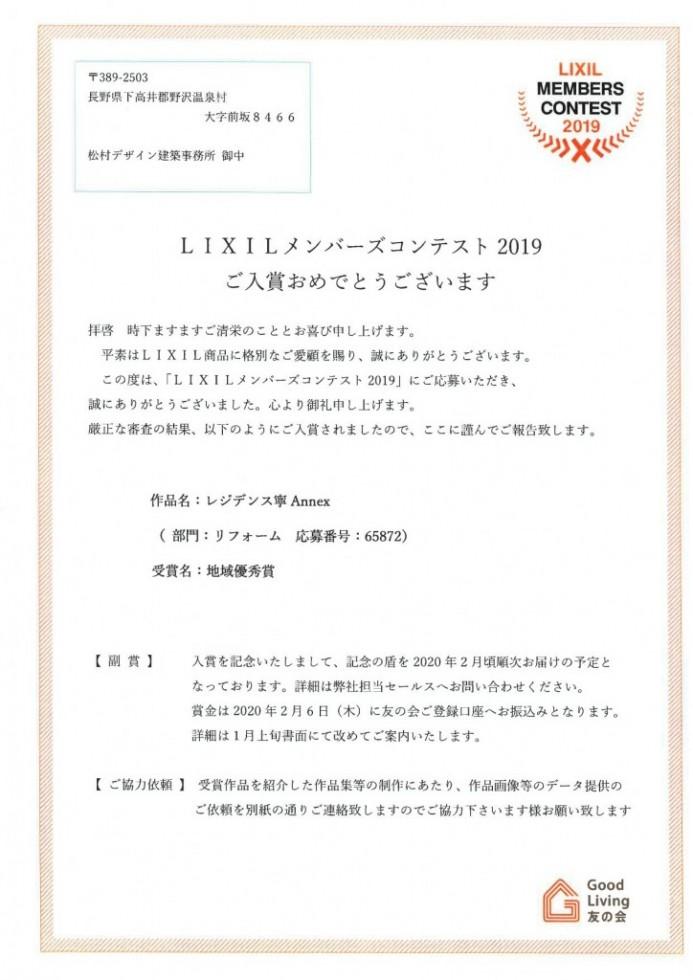 メンバーズコンテスト2019.
