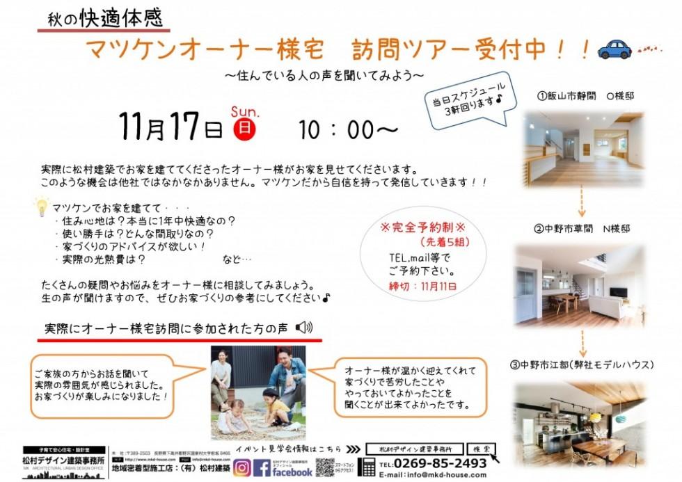 2019.11.17開催OB様宅訪問ツアー
