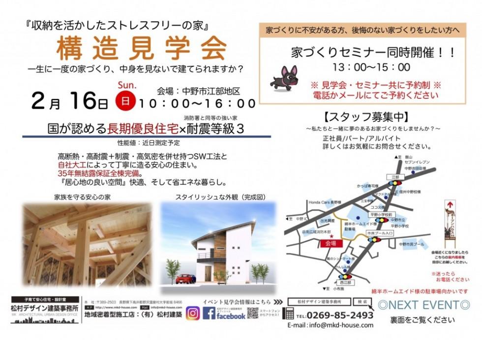 斎藤邸構造見学会