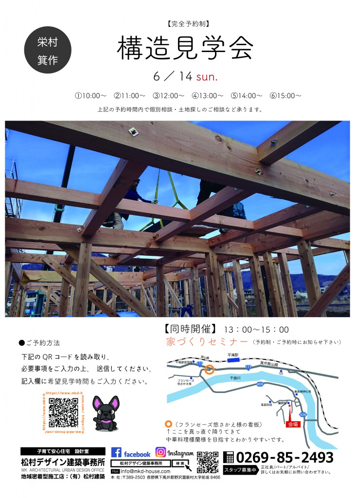 2020.6.14TC-HOUSE構造見学会チラシ_アートボード 1