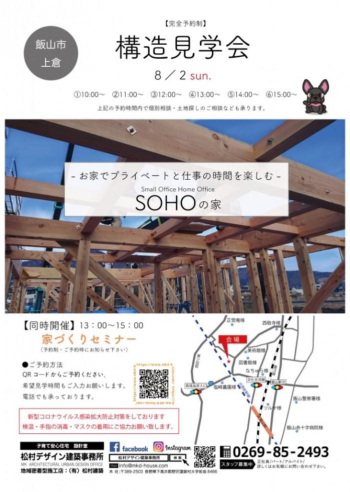 2020.8.2. SOHO構造見学会チラシ