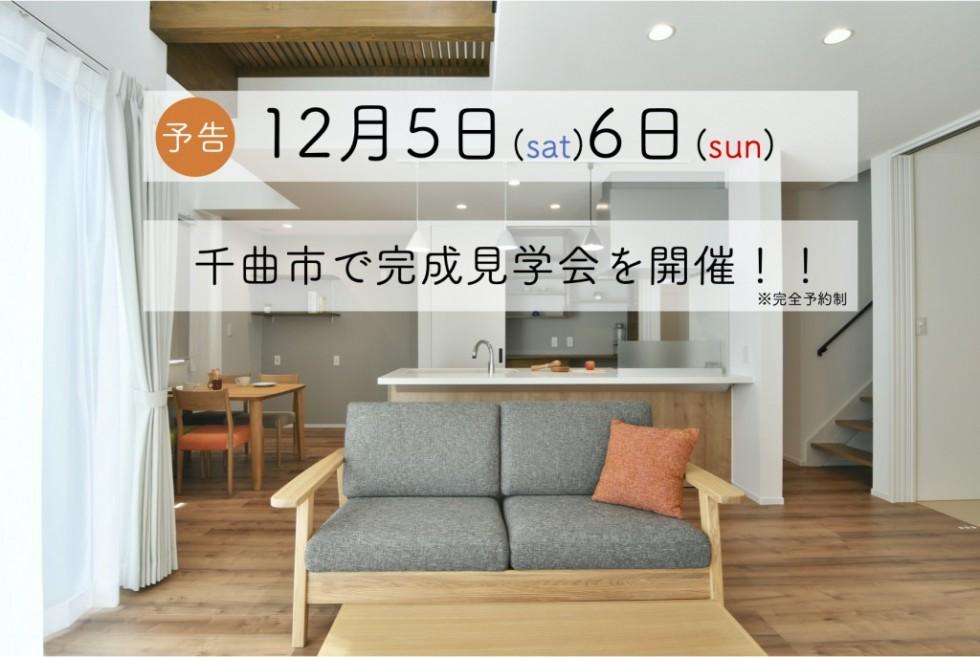 OBI-HOUSE完成予告